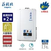 全省安裝 莊頭北 13L數位恆溫強制排氣熱水器 TH-7139 TH-7139FE 桶裝瓦斯