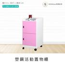 【米朵Miduo】塑鋼兩門活動櫃 置物收納櫃(寬41.5*深47*高86公分)
