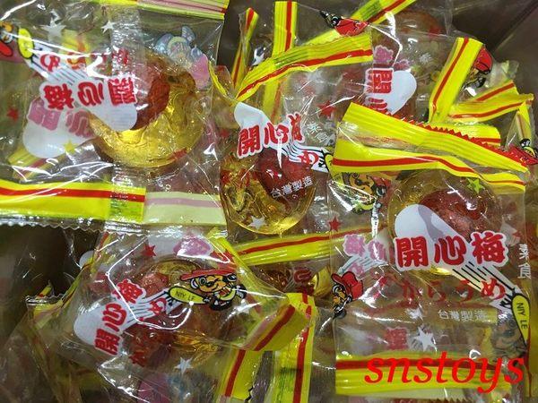 sns 古早味 懷舊零食 散糖 開心梅 開心梅糖 梅心糖 梅子麥芽糖 梅子糖 300公克(27粒)