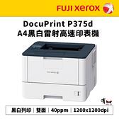 【有購豐 限量乙台特優價】FUJI XEROX 富士全錄 DocuPrint P375d A4黑白雷射雙面印表機