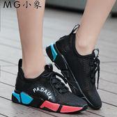 運動鞋 夏季韓版輕便透氣休閒運動鞋