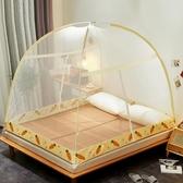 蚊帳 新款免安裝蒙古包蚊帳加密加厚1.5米1.8m家用1.2米單人宿舍紋賬