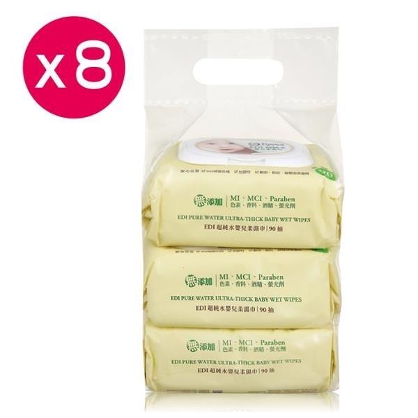 【南紡購物中心】小獅王辛巴 EDI超純水嬰兒柔濕巾組合包(90抽X3包X8串)