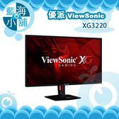 ViewSonic 優派 XG3220 32型4K電競螢幕液晶顯示器 電腦螢幕