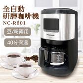 送!咖啡豆2包【國際牌Panasonic】全自動研磨咖啡機 NC-R601