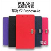 【妃凡】POLARIS 北極星側翻皮套 華為 Y7 Pro/nova 4e 保護套 手機殼 支架 卡夾 (C)