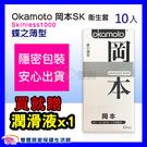 Okamoto岡本 SKINLESS SKIN 蝶之薄型 保險套衛生套 10片裝1盒入