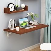 壁掛桌 家用摺疊桌簡易餐桌牆壁桌壁掛電腦桌掛牆桌牆上學習桌靠牆桌簡約 ATF 秋季新品