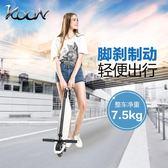 成人電動滑板車6寸可折鋰電池疊迷你代駕便攜代步電動自行車igo『韓女王』