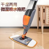 懶人平板噴水噴霧拖把家用一拖凈木地板拖地神器幹濕兩用新型拖布夢娜麗莎