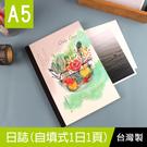 珠友 NB-25371 A5/25K 萬用日誌/手札/手帳(自填式方格1日1頁)