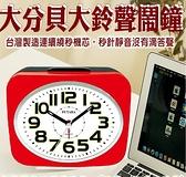 柚柚的店【大分貝大鈴聲鬧鐘580125-176】時鐘 掛鐘 鬧鐘 手錶 家具裝飾 客廳擺設 櫥櫃