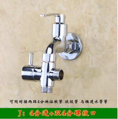 分流器 4分洗衣機水龍頭一分二轉接頭一進二出多功能分流器接兩路進水管 【熱賣新品】