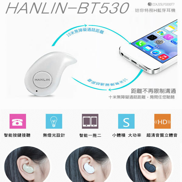 迷你特務型 藍芽耳機 HANLIN BT530 正品 開車 運動 支援 LINE 音樂平台 滷蛋媽媽