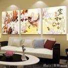 客廳裝飾畫沙發背景現代中式掛畫掛畫三聯墻畫壁畫家和萬事興 YTL
