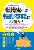 (二手書)懶惰鬼也能輕鬆存錢的37個方法:無陣痛!零反彈!免記帳!