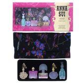 ANNA SUI歡樂派對迷你小香禮盒(5入*4ml) ◆86小舖 ◆
