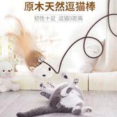 全館83折貓玩具逗貓棒幼貓逗貓玩具最愛玩具老鼠玩具魚逗貓神器寵物貓用品
