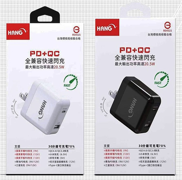 『PD+QC 快速閃充 』Google Pixel 4 / Pixel 4 XL 充電器 充電頭 旅充頭 豆腐頭 安規認證檢驗合格