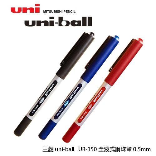 【金玉堂文具】UNI 三菱 UB-150 0.5全液式鋼珠筆 藍 黑 紅
