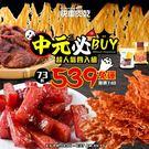中元BUY快車★爆殺73折【快車肉乾】★...