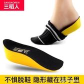 增高鞋墊穿在襪子里的隱形內增高鞋墊男女式半墊四分之三運動減震123cm 小確幸生活館