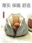 寵物窩 貓窩貓睡袋加絨加厚保暖小型犬幼犬寵物沙發貓床冬季泰迪冬天狗窩 YYS【創時代3C館】