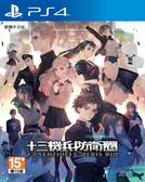 PS4 十三機兵防衛圈(中文版)