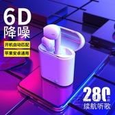 真無線通用藍芽耳機掛耳式適用于蘋果oppo華為vivo安卓小米iPhone雙耳單耳 衣櫥秘密