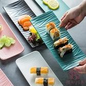 北歐盤子長方形長條盤陶瓷點心盤西餐盤創意意壽司長盤【櫻田川島】
