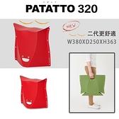 二代 PATATTO 320 日本超輕量薄型露營摺疊椅 紙片椅 日本正版 (紅)