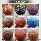 室外耐磨牛皮真皮手感中小學生7號成人比賽籃球5號兒童【齊心88】