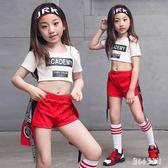 女童爵士舞演出服走秀嘻哈街舞套裝現代女童舞蹈服裝夏季 LC621 【甜心小妮童裝】