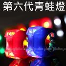 【DR215】第六代青蛙燈(2入) 坐墊尾燈 自行車掛燈 隨意掛燈 座墊燈 警示燈 青蛙燈 車燈★EZGO商城★