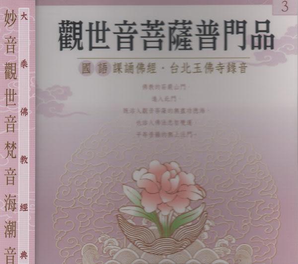 國語課誦佛經 3 觀世音菩薩普門品CD (音樂影片購)