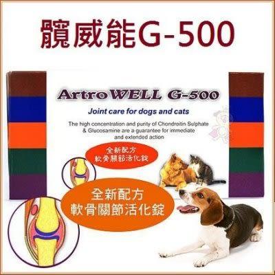*WANG*【02030403 】髖威能G-500軟骨關節活化錠 60錠
