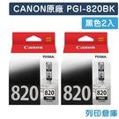 原廠墨水匣 CANON 2黑組合包 PGI-820BK /適用 CANON MX876/IP3680/IP4680/IP4760