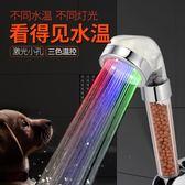 花灑噴頭套裝熱水器通用 淋浴噴頭家用衛生間增壓溫控淋雨花沙 js1618『科炫3C』