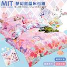MIT兒童單雙人床包枕套組-3M吸濕排汗材質【合版AB】ARTIS