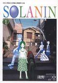 SOLANIN1