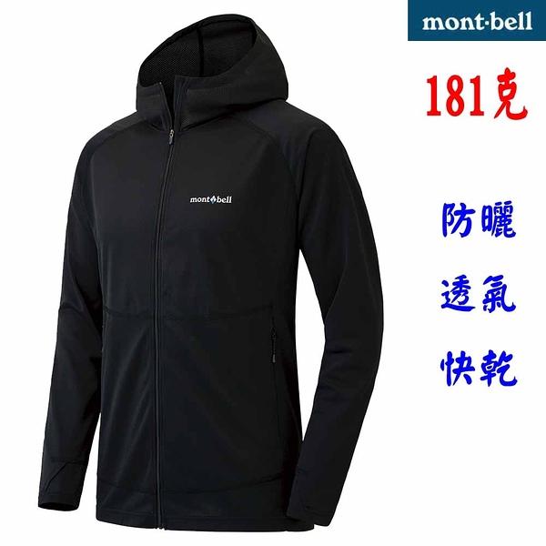 Mont-bell 日本品牌 防曬 透氣 快乾 薄外套 (1114460 BK 黑色) 男