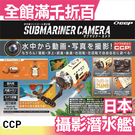 日本 CCP SUBMARINER CAMERA 迷你 潛水艇 遙控玩具 水底攝影機 可攝影 照相【小福部屋】