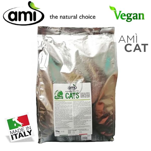 AMI Cat 阿米喵 3kg 素食貓飼料_愛家嚴選 Vegan 純素抗過敏配方_ 全素貓糧(原裝銀色鋁箔袋)
