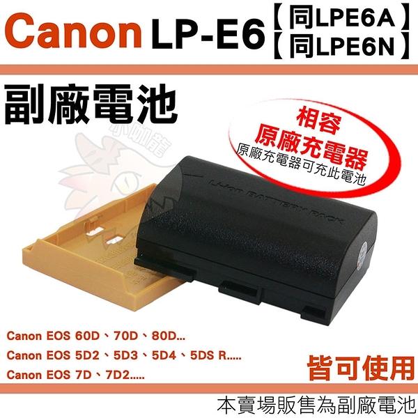 Canon LP-E6 LPE6N LPE6A 副廠電池 鋰電池 LPE6 EOS 60D 70D 80D 7D 7D2 MARK II 保固90天 電池 防爆鋰心