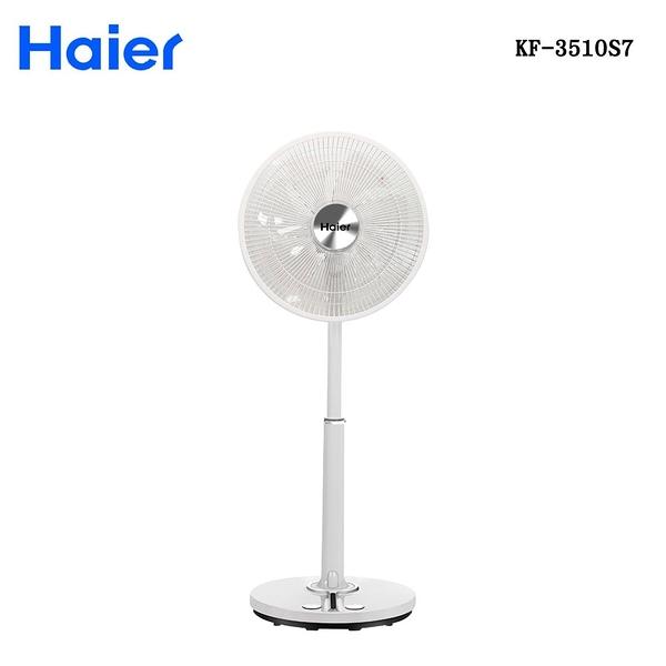 【海爾Haier】14吋 DC直流變頻七葉遙控風扇(KF-3510S7)