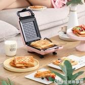 三明治機家用網紅輕食早餐機三文治加熱壓烤吐司面包電餅鐺 220v名購居家