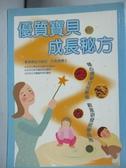 【書寶二手書T7/保健_GCM】優質寶貝成長秘方_莊雅惠