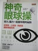 【書寶二手書T2/養生_HL3】神奇眼球操-視力腦力一起變年輕的祕訣_中川和宏
