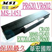 MSI 電池(保固最久)- 微星 BTY-M66,BTY-M67,BTY-M68,SQU-528,GT620,VR440,PR620,GE600,GX600,EX400