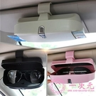 車載眼鏡盒汽車墨鏡架眼睛夾內遮陽板收納多功能車用夾子改裝通用